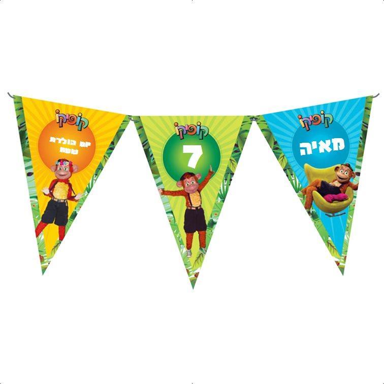 שרשרת דגלים ליומולדת - יום הולדת קופיקו (לבנות)