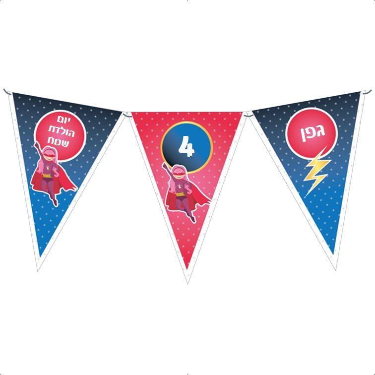 שרשרת דגלים ליומולדת - יום הולדת גיבורת על