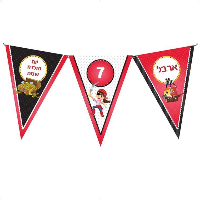 שרשרת דגלים ליומולדת - יום הולדת פיראטיות