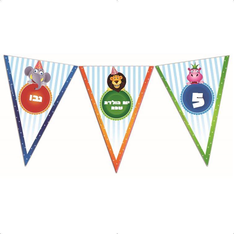 שרשרת דגלים ליומולדת - יום הולדת חיות בר בירוק