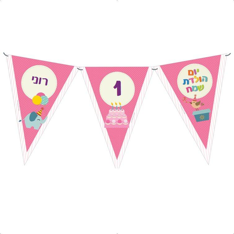 שרשרת דגלים ליומולדת - יום הולדת רכבת הפתעות (בנות)