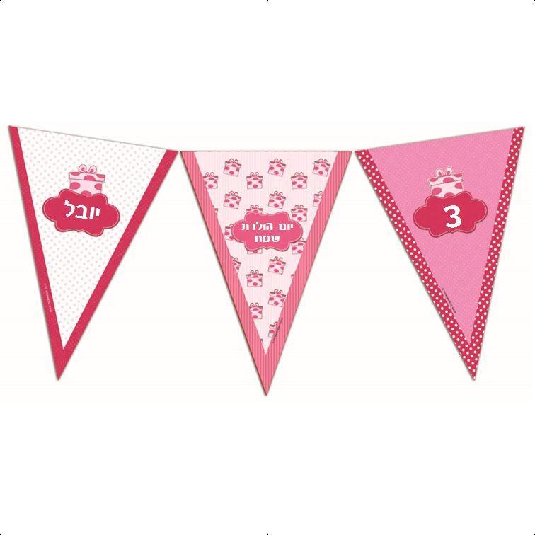 שרשרת דגלים ליומולדת - יום הולדת חגיגה בורוד