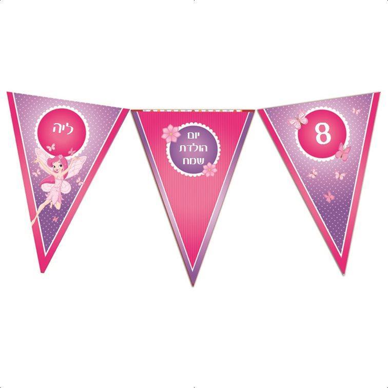 שרשרת דגלים ליומולדת - יום הולדת פיית הפרפרים