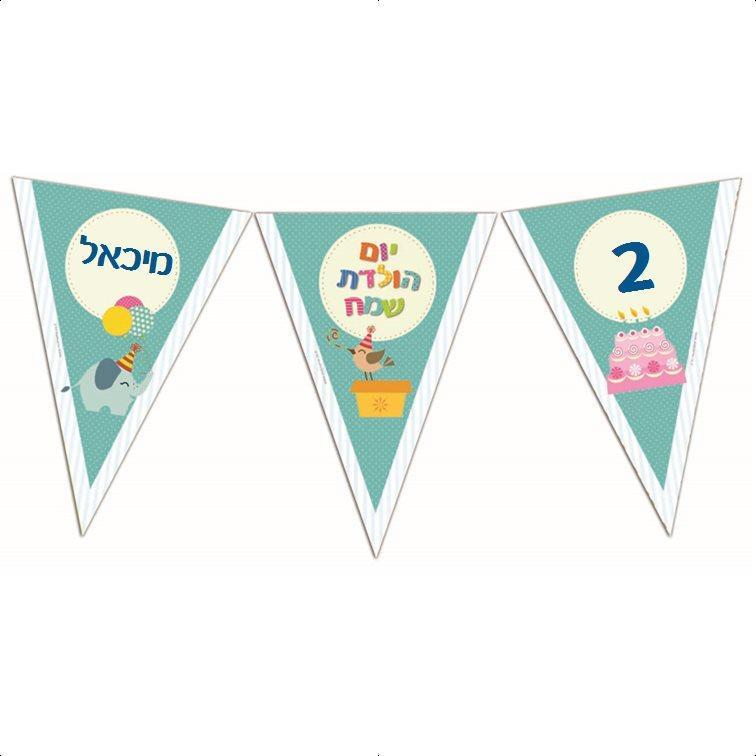 שרשרת דגלים ליומולדת - יום הולדת רכבת הפתעות (בנים)