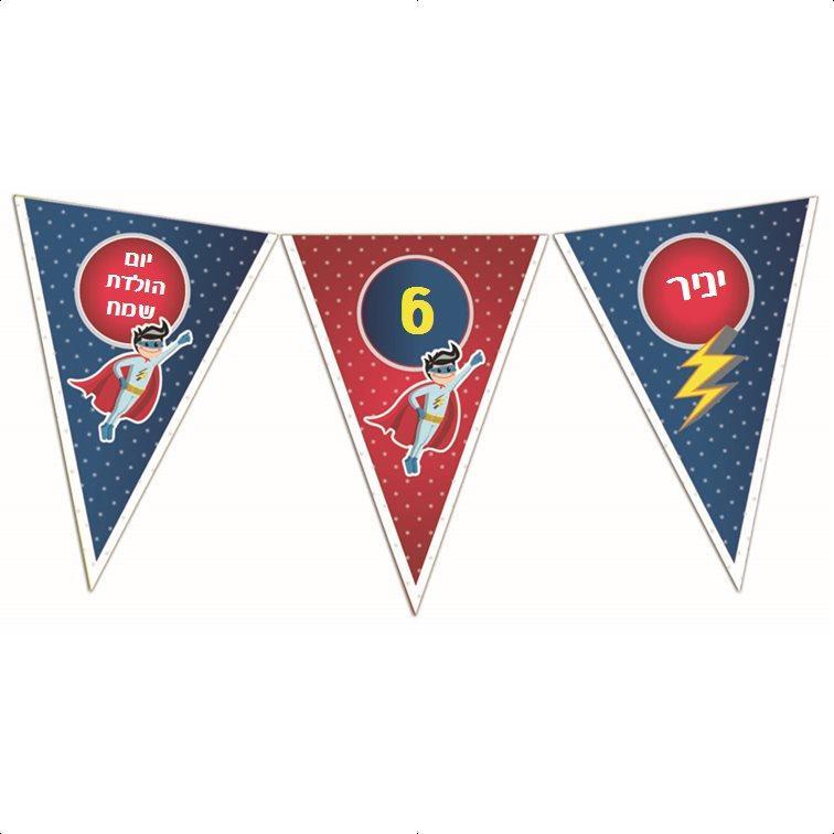 שרשרת דגלים ליומולדת - יום הולדת גיבור על