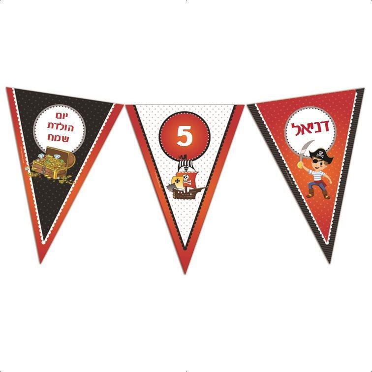 שרשרת דגלים ליומולדת - יום הולדת פיראטים