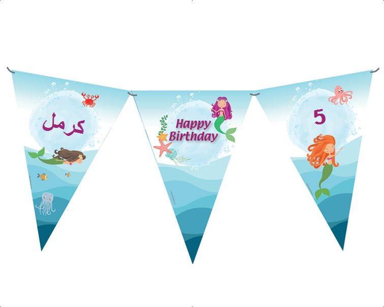 حبل أعلام لعيد ميلاد (שרשרת דגלים ליומולדת בערבית) - יום הולדת בת ים (בערבית)