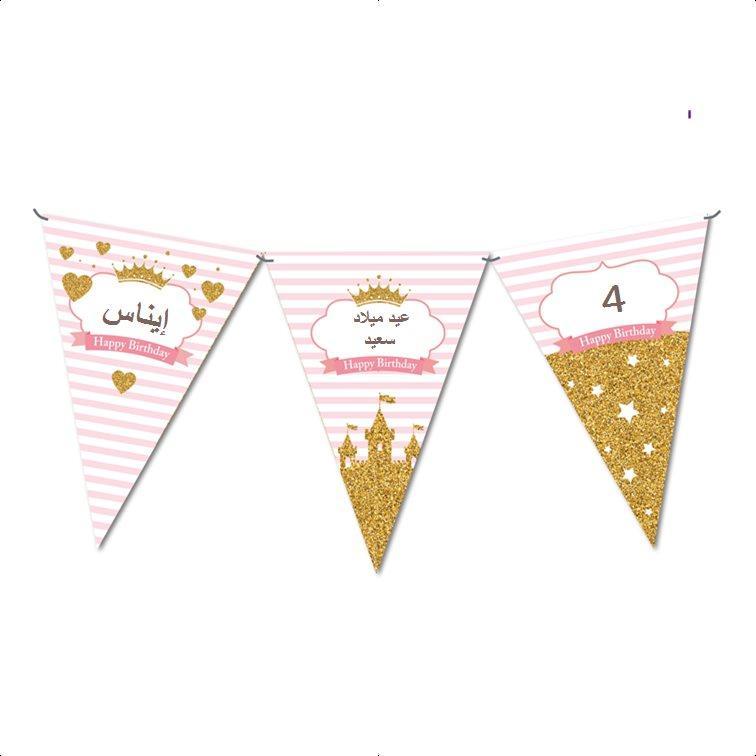 حبل أعلام لعيد ميلاد (שרשרת דגלים ליומולדת בערבית) - יום הולדת ורוד וזהב (בערבית)