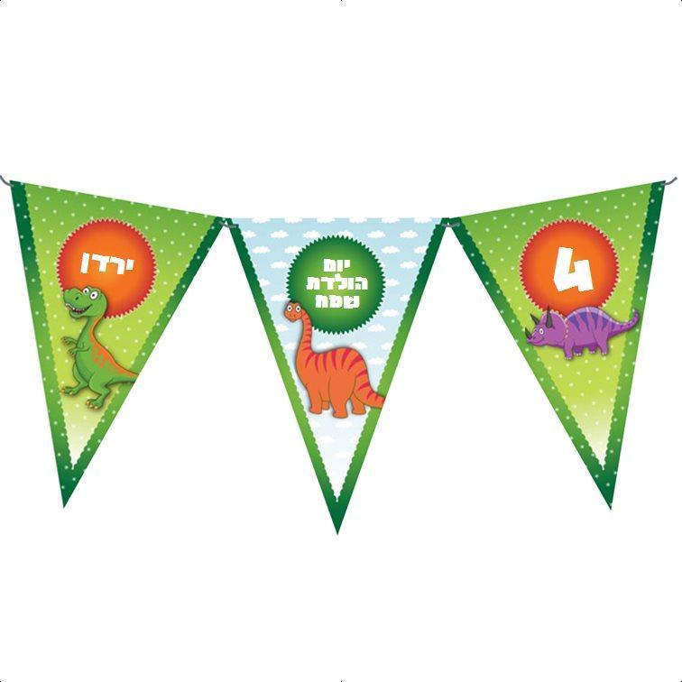 שרשרת דגלים ליומולדת - יום הולדת דינוזאורים
