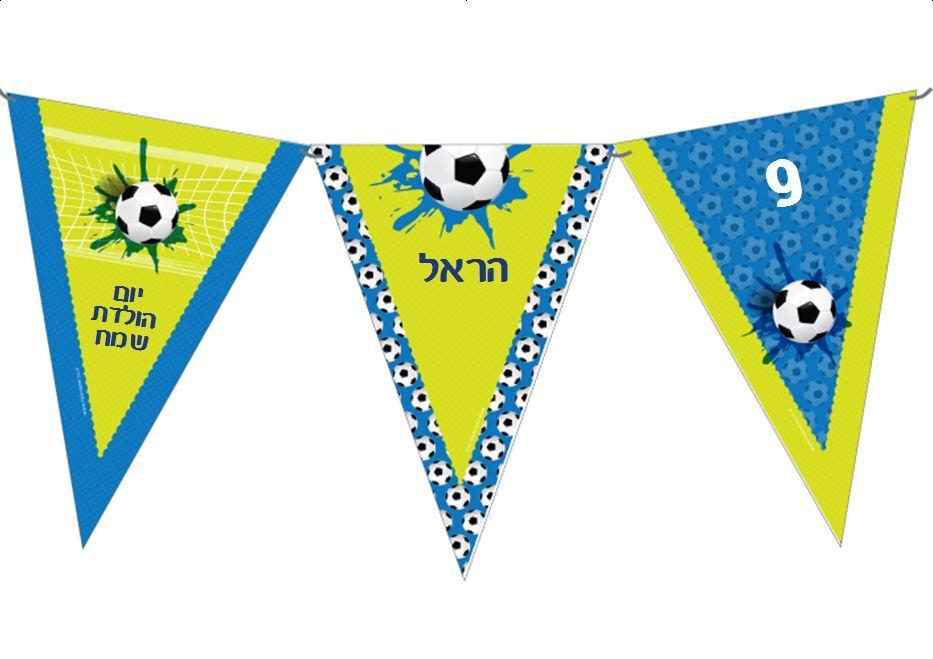 שרשרת דגלים ליומולדת - יום הולדת כדורגל