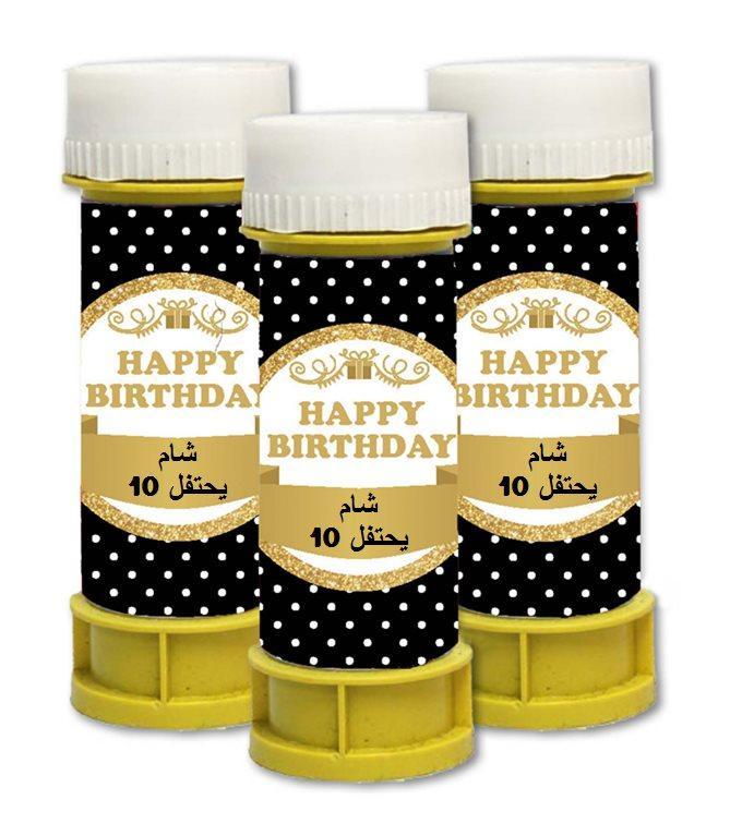 فقاعات صابون لعيد ميلاد (בועות סבון ליומולדת בערבית) - יום הולדת זהב לבנים (בערבית)