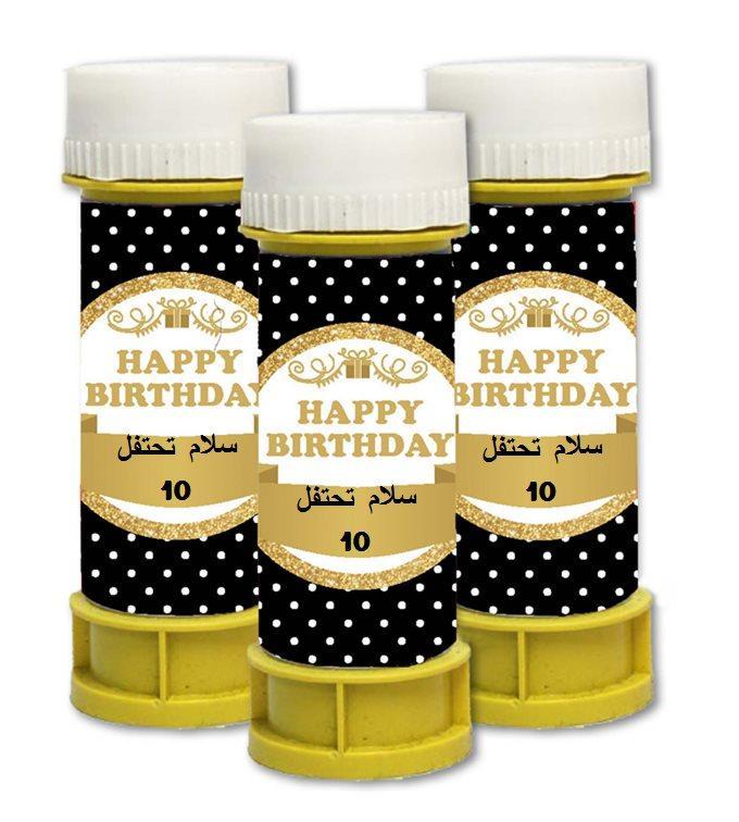 فقاعات صابون لعيد ميلاد (בועות סבון ליומולדת בערבית) - יום הולדת זהב לבנות (בערבית)