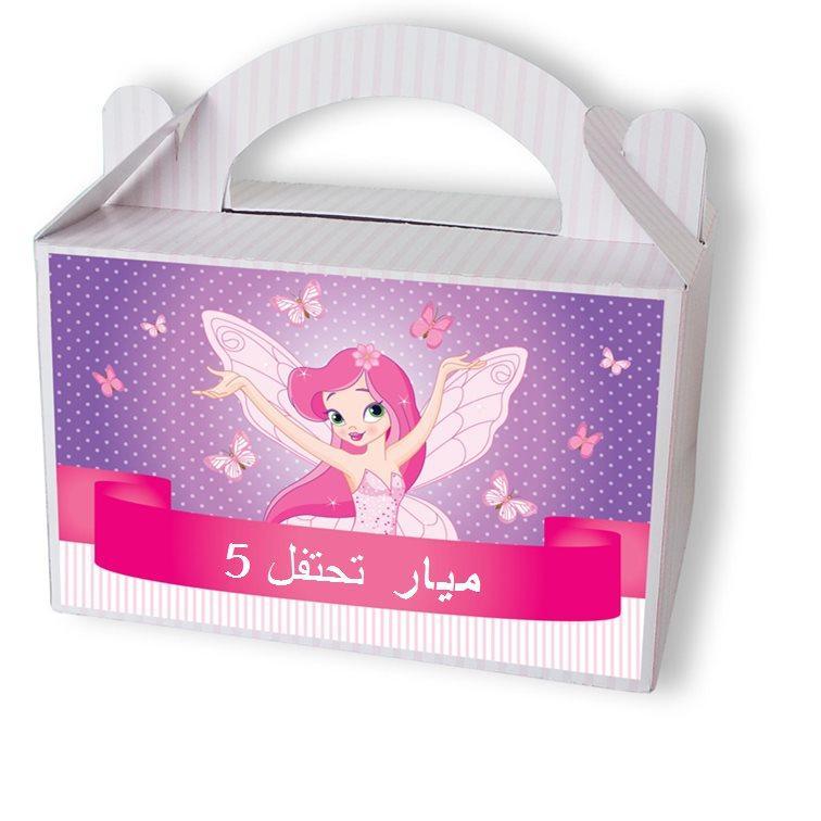 حقيبة هدية لضيوف عيد ميلاد (מזוודות מתנה לאורחי היומולדת בערבית) - יום הולדת פיית הפרפרים (בערבית)
