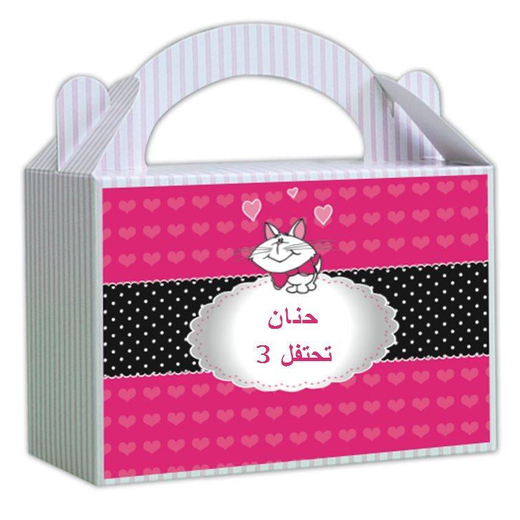 حقيبة هدية لضيوف عيد ميلاد (מזוודות מתנה לאורחי היומולדת בערבית) - יום הולדת חתול ורוד (בערבית)