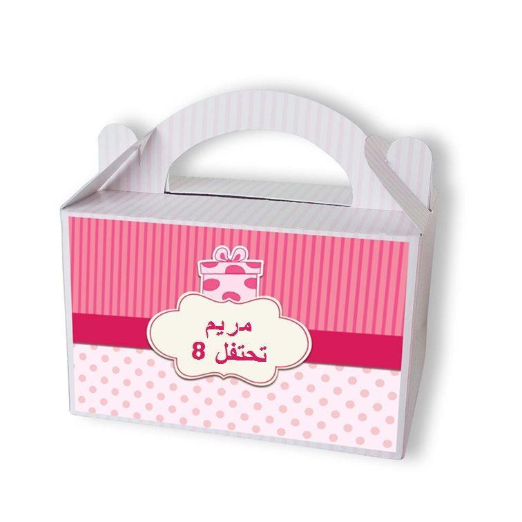 حقيبة هدية لضيوف عيد ميلاد (מזוודות מתנה לאורחי היומולדת בערבית) - יום הולדת חגיגה בורוד (בערבית)