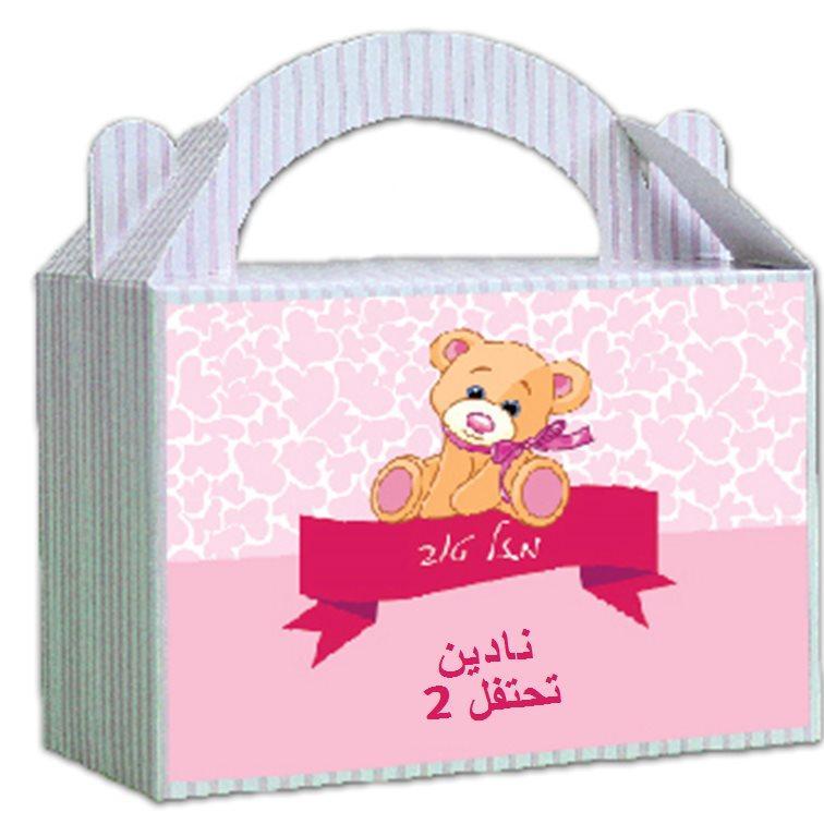 حقيبة هدية لضيوف عيد ميلاد (מזוודות מתנה לאורחי היומולדת בערבית) - יום הולדת דובי ורוד (בערבית)