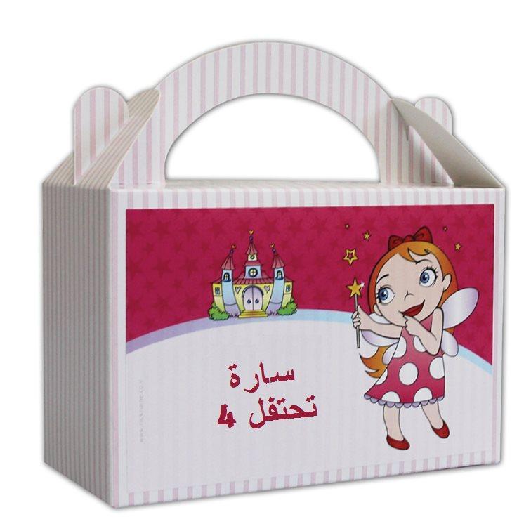 حقيبة هدية لضيوف عيد ميلاد (מזוודות מתנה לאורחי היומולדת בערבית) - יום הולדת פיות בממלכה קסומה (בערבית)