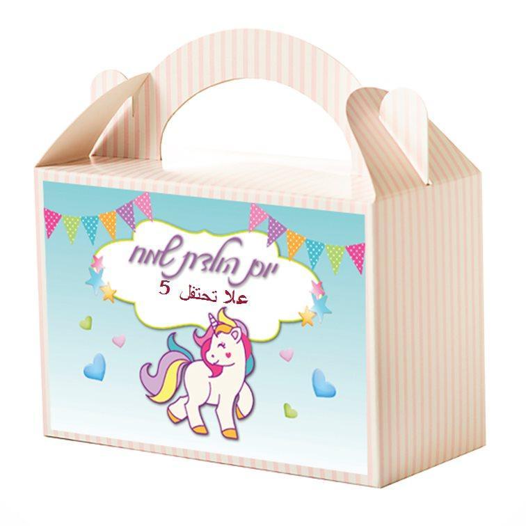 حقيبة هدية لضيوف عيد ميلاد (מזוודות מתנה לאורחי היומולדת בערבית) - יום הולדת חד קרן מתוק (בערבית)