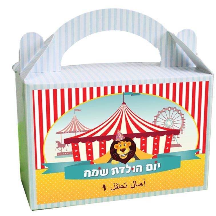 حقيبة هدية لضيوف عيد ميلاد (מזוודות מתנה לאורחי היומולדת בערבית) - יום הולדת קרקס לבנות (בערבית)
