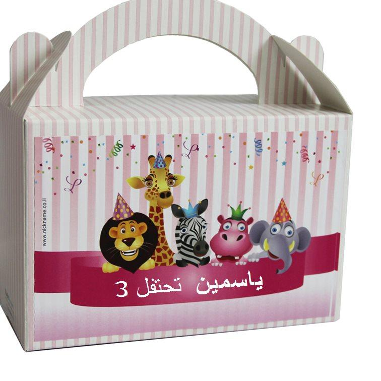حقيبة هدية لضيوف عيد ميلاد (מזוודות מתנה לאורחי היומולדת בערבית) - יום הולדת חיות בר בורוד (בערבית)