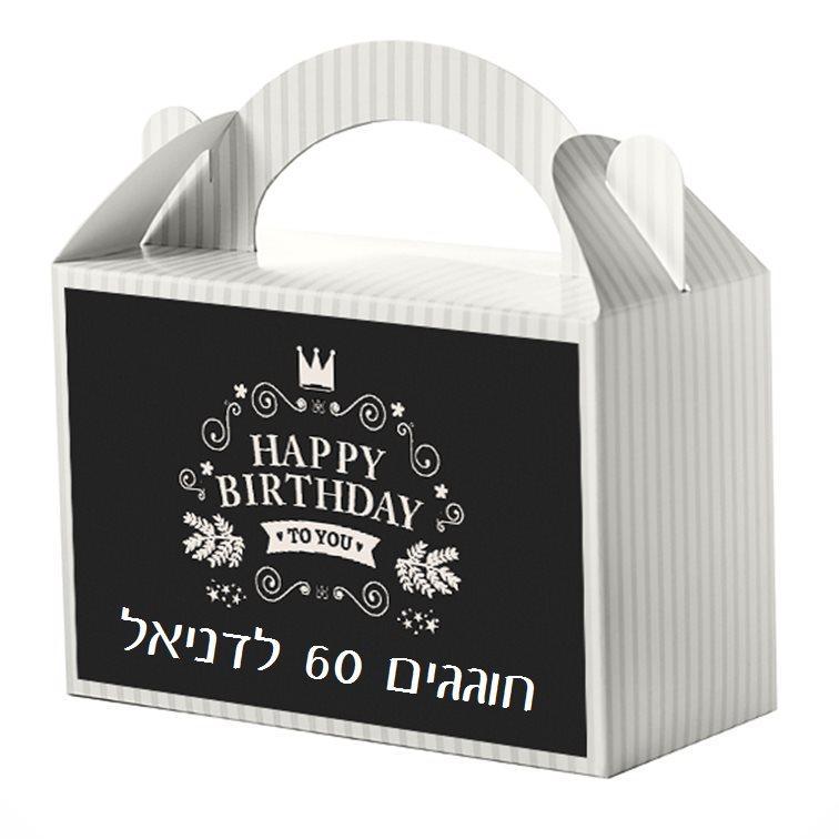 מזוודות מתנה לאורחי היומולדת - יום הולדת פסים בשחור לבן