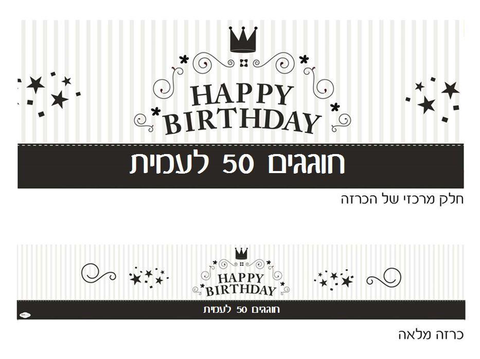 כרזה ענקית ליומולדת - יום הולדת פסים בשחור לבן