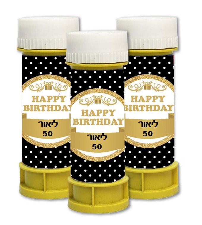 בועות סבון ליומולדת - יום הולדת זהב