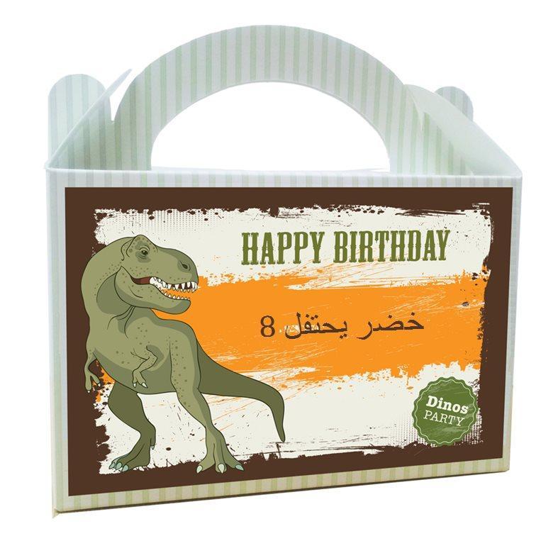 حقيبة هدية لضيوف عيد ميلاد (מזוודות מתנה לאורחי היומולדת בערבית) - יום הולדת טי-רקס (בערבית)