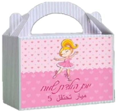 حقيبة هدية لضيوف عيد ميلاد (מזוודות מתנה לאורחי היומולדת בערבית) - יום הולדת בלרינה (בערבית)