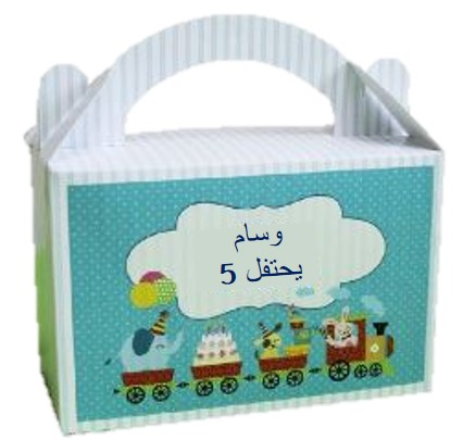 حقيبة هدية لضيوف عيد ميلاد (מזוודות מתנה לאורחי היומולדת בערבית) - יום הולדת רכבת הפתעות לבנים (בערבית)