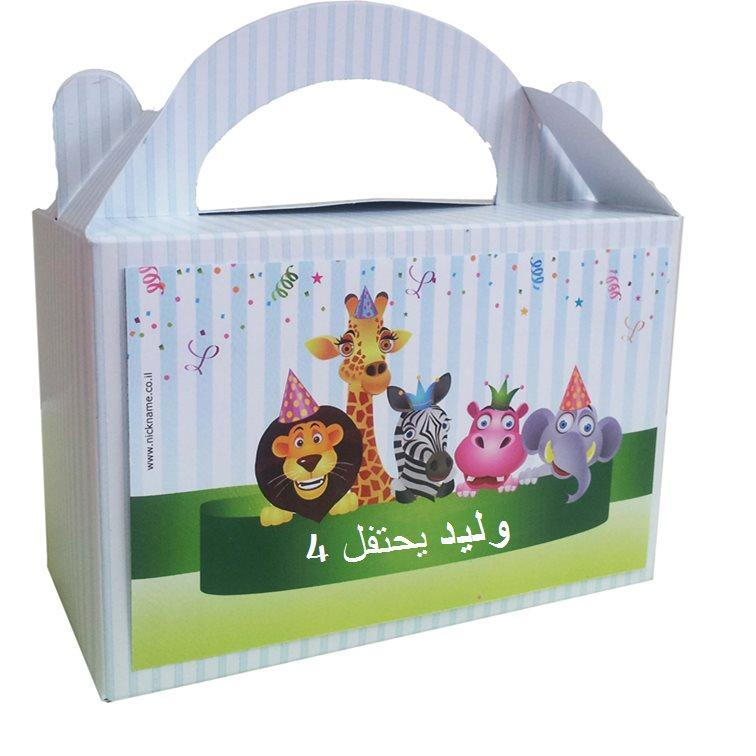 حقيبة هدية لضيوف عيد ميلاد (מזוודות מתנה לאורחי היומולדת בערבית) - יום הולדת חיות בר בירוק לבנים (בערבית)