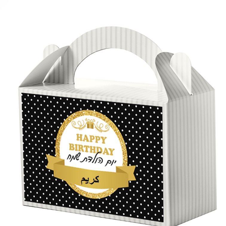 حقيبة هدية لضيوف عيد ميلاد (מזוודות מתנה לאורחי היומולדת בערבית) - יום הולדת זהב לבנים (בערבית)