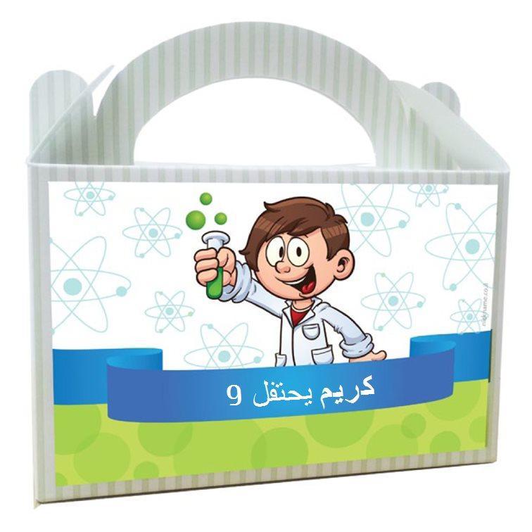 حقيبة هدية لضيوف عيد ميلاد (מזוודות מתנה לאורחי היומולדת בערבית) - יום הולדת מדען (בערבית)