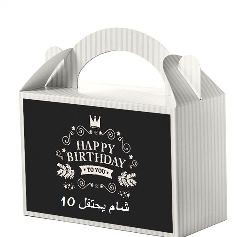 حقيبة هدية لضيوف عيد ميلاد (מזוודות מתנה לאורחי היומולדת בערבית) - יום הולדת פסים בשחור-לבן לבנים (בערבית)