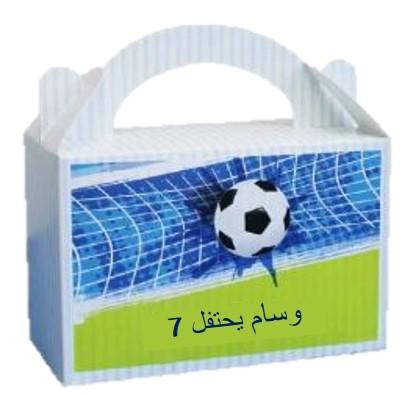 حقيبة هدية لضيوف عيد ميلاد (מזוודות מתנה לאורחי היומולדת בערבית) - יום הולדת כדורגל (בערבית)