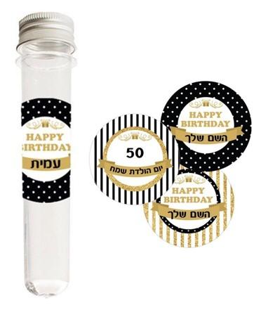 מבחנות יומולדת - יום הולדת זהב