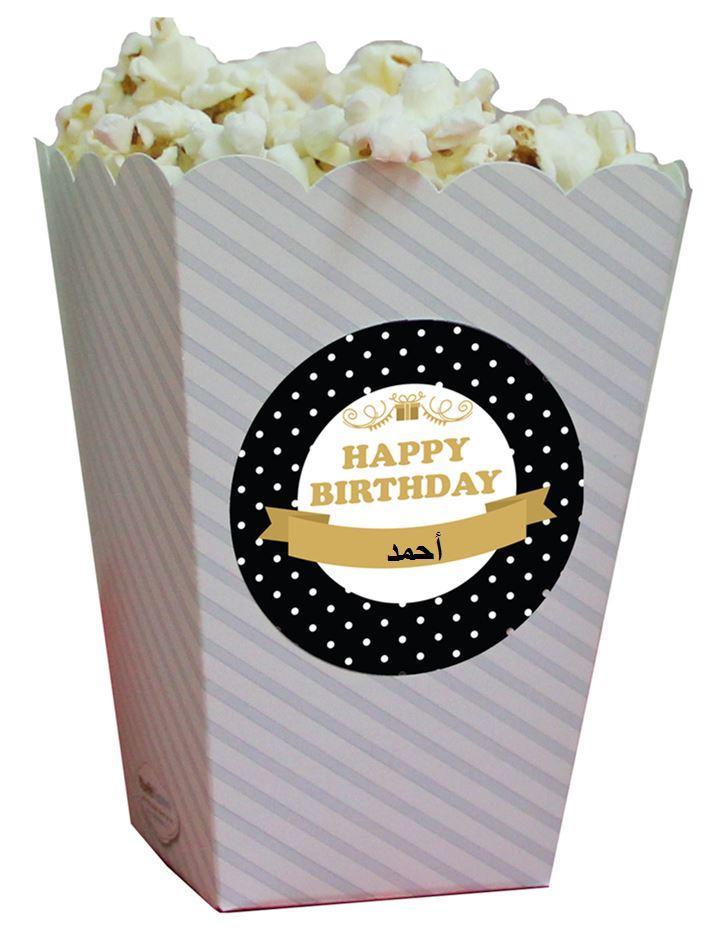 كاسات نقارش لعيد ميلاد  (כוסות לחטיפים ליומולדת בערבית) - יום הולדת זהב לבנים (בערבית)