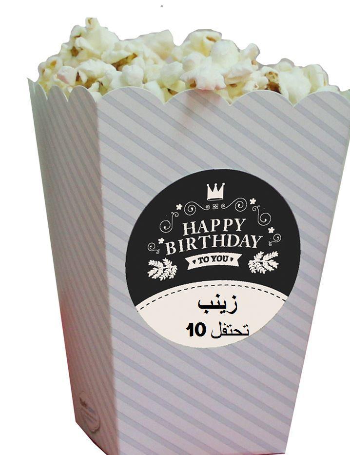 كاسات نقارش لعيد ميلاد  (כוסות לחטיפים ליומולדת בערבית) - יום הולדת פסים בשחור-לבן לבנות (בערבית)