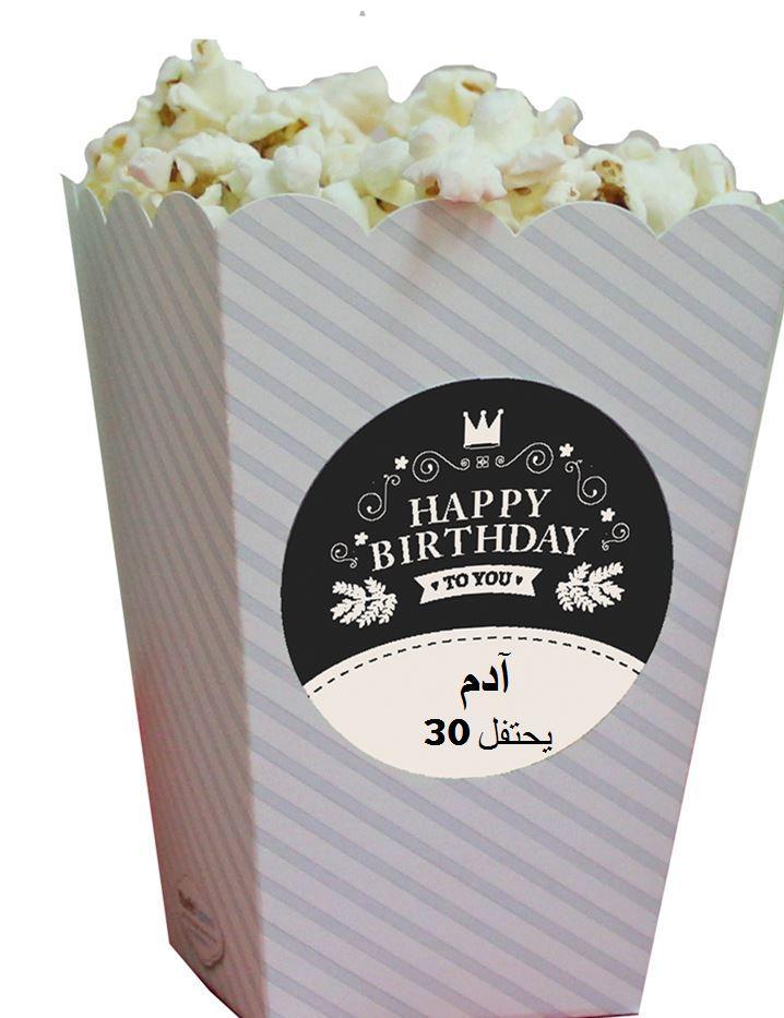 كاسات نقارش لعيد ميلاد  (כוסות לחטיפים ליומולדת בערבית) - יום הולדת פסים בשחור-לבן לבנים (בערבית)