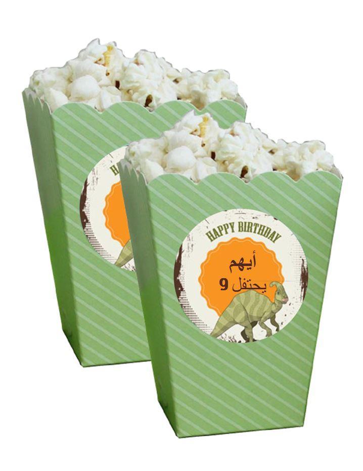 كاسات نقارش لعيد ميلاد  (כוסות לחטיפים ליומולדת בערבית) - יום הולדת טי-רקס (בערבית)