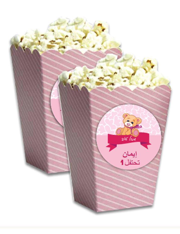 كاسات نقارش لعيد ميلاد  (כוסות לחטיפים ליומולדת בערבית) - יום הולדת דובי ורוד (בערבית)