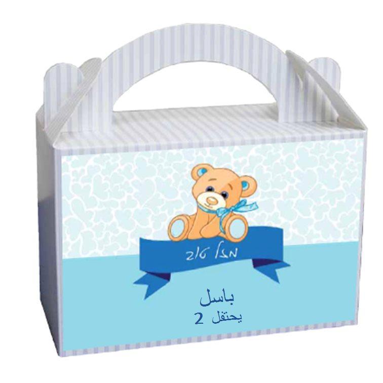 حقيبة هدية لضيوف عيد ميلاد (מזוודות מתנה לאורחי היומולדת בערבית) - יום הולדת דובי כחול (בערבית)