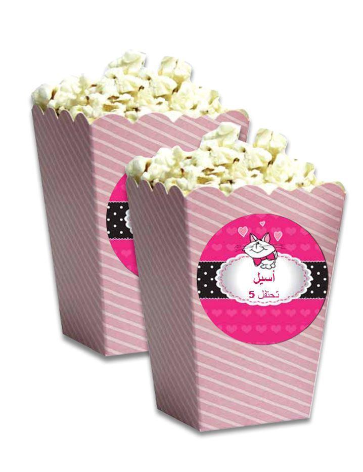 كاسات نقارش لعيد ميلاد  (כוסות לחטיפים ליומולדת בערבית) - יום הולדת חתול ורוד (בערבית)