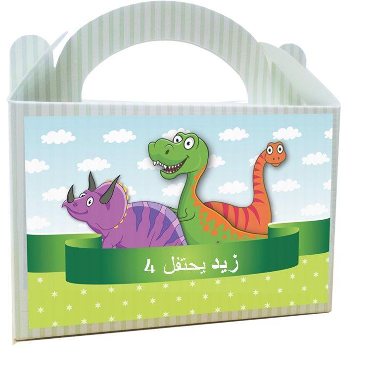 حقيبة هدية لضيوف عيد ميلاد (מזוודות מתנה לאורחי היומולדת בערבית) - יום הולדת דינוזאורים (בערבית)