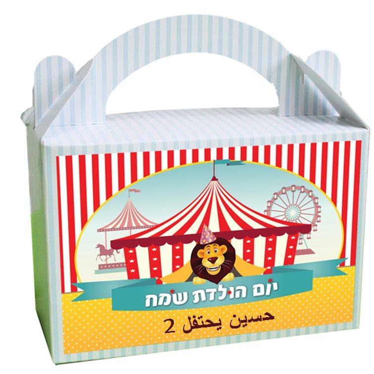 حقيبة هدية لضيوف عيد ميلاد (מזוודות מתנה לאורחי היומולדת בערבית) - יום הולדת קרקס לבנים (בערבית)