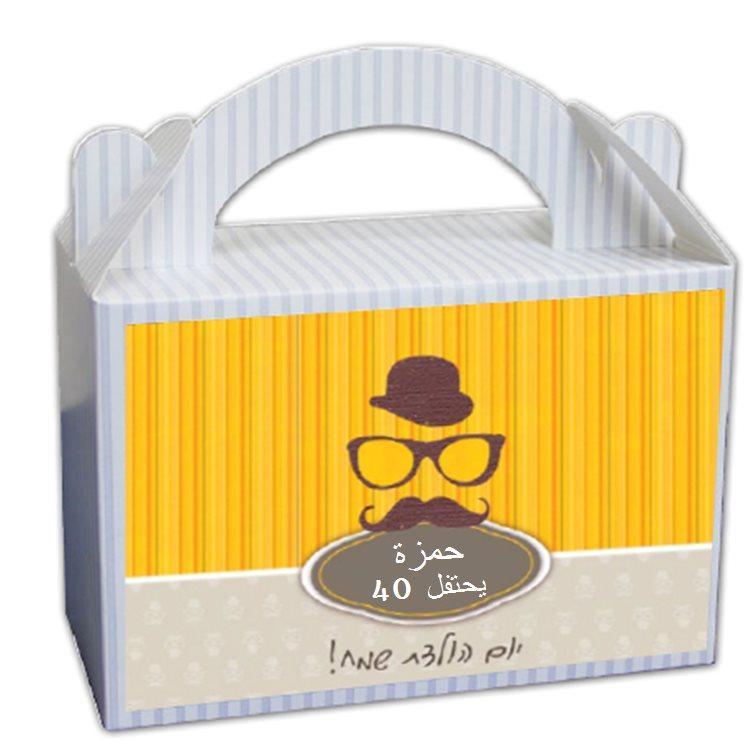 حقيبة هدية لضيوف عيد ميلاد (מזוודות מתנה לאורחי היומולדת בערבית) - יום הולדת היפסטר בצהוב (בערבית)