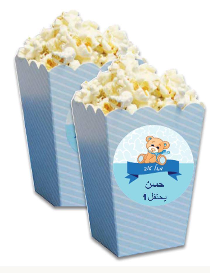 كاسات نقارش لعيد ميلاد  (כוסות לחטיפים ליומולדת בערבית) - יום הולדת דובי כחול (בערבית)