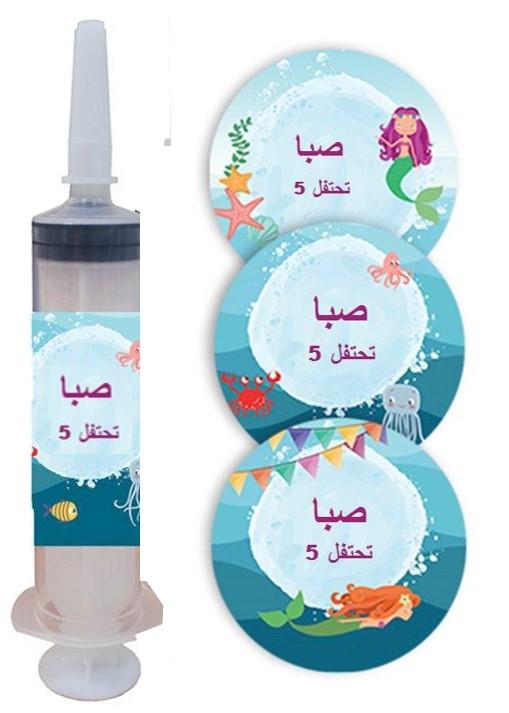 حقن شوكولاطة لعيد ميلاد (מזרקי שוקולד ליומולדת בערבית) - יום הולדת בת ים (בערבית)