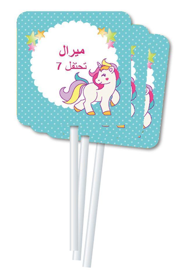 زخارف كعيكات عيد ميلاد (קישוטי קאפקייקס ליומולדת בערבית) - יום הולדת חד קרן מתוק (בערבית)