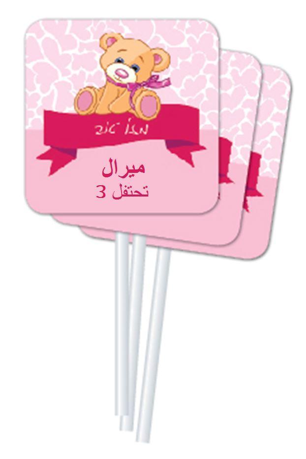 زخارف كعيكات عيد ميلاد (קישוטי קאפקייקס ליומולדת בערבית) - יום הולדת דובי ורוד (בערבית)
